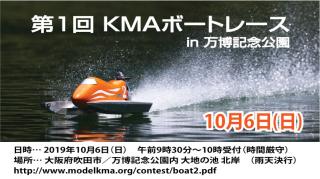 KMAboat